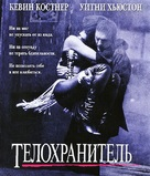 The Bodyguard - Russian Blu-Ray cover (xs thumbnail)