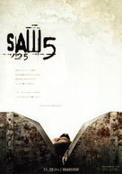 Saw V - Japanese Movie Poster (xs thumbnail)