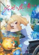 Josee to Tora to Sakana-tachi - Japanese Movie Poster (xs thumbnail)