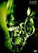 Alien - Russian DVD movie cover (xs thumbnail)