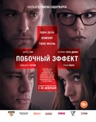 Side Effects - Russian Movie Poster (xs thumbnail)