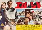 El Cid - Japanese Movie Poster (xs thumbnail)