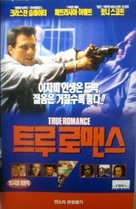 True Romance - South Korean VHS movie cover (xs thumbnail)