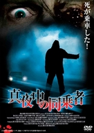 Penny Dreadful - Japanese Movie Cover (xs thumbnail)
