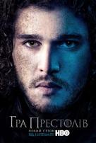 """Game of Thrones"" - Ukrainian Movie Poster (xs thumbnail)"