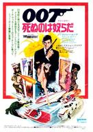 Live And Let Die - Japanese Movie Poster (xs thumbnail)