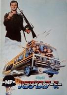 Stripes - Japanese Movie Poster (xs thumbnail)
