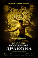 Birth of the Dragon - Russian Movie Poster (xs thumbnail)