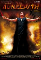 Agneepath - Indian Movie Poster (xs thumbnail)