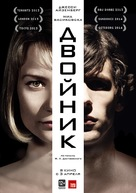 The Double - Russian Movie Poster (xs thumbnail)