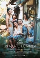 Manbiki kazoku - Mexican Movie Poster (xs thumbnail)