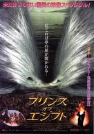 The Prince of Egypt - Japanese Movie Poster (xs thumbnail)
