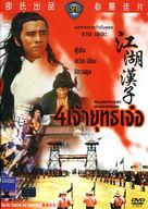 Jiang hu han zi - Thai Movie Cover (xs thumbnail)