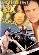 Piraty XX veka - Russian Movie Cover (xs thumbnail)