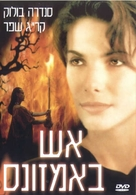 Fire on the Amazon - Israeli DVD cover (xs thumbnail)
