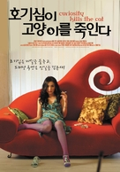 Hao qi hai xi mao - South Korean poster (xs thumbnail)