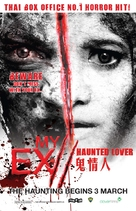 My Ex 2: Haunted Lover - Singaporean Movie Poster (xs thumbnail)
