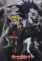 """Desu nôto"" - Japanese Movie Poster (xs thumbnail)"