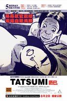 Tatsumi - Hong Kong Movie Poster (xs thumbnail)