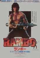 Rambo: First Blood Part II - Japanese Movie Poster (xs thumbnail)