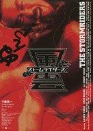 Fung wan: Hung ba tin ha - Japanese Movie Poster (xs thumbnail)