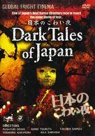 Suiyô puremia: sekai saikyô J horâ SP Nihon no kowai yoru - Movie Cover (xs thumbnail)