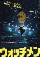 Watchmen - Japanese Movie Poster (xs thumbnail)