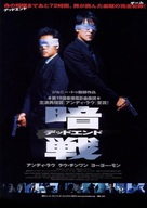 Am zin - Japanese Movie Poster (xs thumbnail)