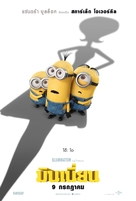 Minions - Thai Movie Poster (xs thumbnail)