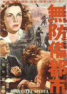 Roma, città aperta - Japanese Movie Poster (xs thumbnail)