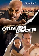 Lakeview Terrace - Bulgarian Movie Cover (xs thumbnail)