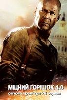 Live Free or Die Hard - Ukrainian Movie Poster (xs thumbnail)
