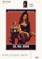 Ieri, oggi, domani - Russian Movie Cover (xs thumbnail)