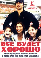 Ta Ra Rum Pum - Russian DVD cover (xs thumbnail)