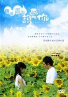 Ima, ai ni yukimasu - Hong Kong poster (xs thumbnail)
