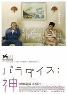 Paradies: Glaube - Japanese Movie Poster (xs thumbnail)