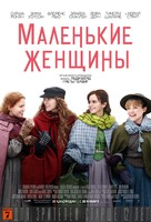 Little Women - Kazakh Movie Poster (xs thumbnail)