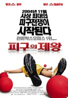 Dodgeball: A True Underdog Story - South Korean Movie Poster (xs thumbnail)