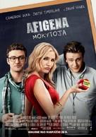Bad Teacher - Lithuanian Movie Poster (xs thumbnail)