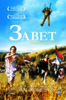 Zavet - Russian Movie Poster (xs thumbnail)