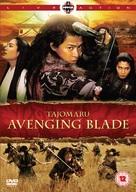 Tajomaru - British Movie Cover (xs thumbnail)