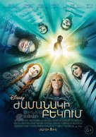 A Wrinkle in Time - Armenian Movie Poster (xs thumbnail)