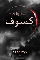 The Twilight Saga: Eclipse - Iranian Movie Poster (xs thumbnail)