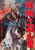 The Manster - Japanese Movie Poster (xs thumbnail)