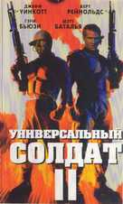 Universal Soldier II: Brothers in Arms - Russian Movie Cover (xs thumbnail)
