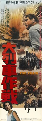 The Train - Japanese Movie Poster (xs thumbnail)