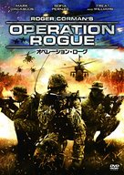 Operation Rogue - Japanese Movie Cover (xs thumbnail)