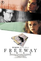 Freeway - Japanese Movie Poster (xs thumbnail)