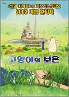 Neko no ongaeshi - South Korean Movie Poster (xs thumbnail)