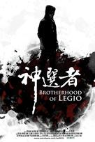 Shen xuan zhe - Taiwanese poster (xs thumbnail)